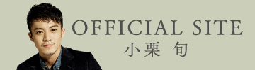 OFFICIAL SITE 小栗 旬
